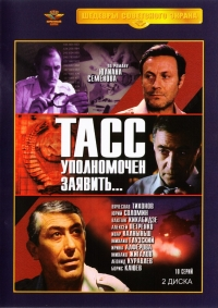 TASS Is Authorized to Declare... (TASS upolnomotschen sajawit...) (2 DVD) - Vladimir Fokin, Eduard Artemev, Yulian Semenov, Aristarh Livanov, Vyacheslav Tihonov, Yurij Solomin, Ivar Kalnynsh