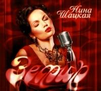 Nina Schazkaja. Sefir (Geschenkausgabe) - Nina Shackaya