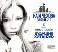 Катя Чехова. Любовь 2.0 / Будущие хиты (Подарочное издание) - Катя Чехова