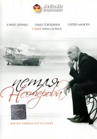 Petlja Nesterowa - Ivan Sautkin, Aleksandr Kachan, Viktor Mirskiy, Yurij Curilo, Olga Toroschina, Sergej Maljuga