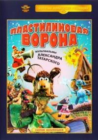 Plastilinovaya vorona. Sbornik multfilmov - Aleksandr Tatarskiy, Gennadiy Gladkov