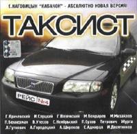 Various Artists. Taksist. Rejs Nr. 4 - Sergey Nagovicyn, Garik Krichevskiy, Sergey Noyabrskiy, Mihail Mihajlov, Igor Sluckiy, Vladimir Utesov, Mihail Bondarev