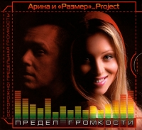 Audio CD Arina & Rasmer_Project. Predel gromkosti (Geschenkausgabe) - Razmer_Project