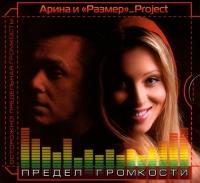Арина и Размер_Project. Предел громкости (Подарочные издания) -