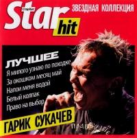 Star Hit. Garik Sukatschew. Lutschschee - Garik Sukachev