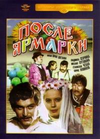 Posle yarmarki (Krupnyy plan) - Yurij Cvetkov, Mihail Pugovkin, Lyudmila Senchina, Boris Novikov, Lyubov Malinovskaya, Galina Makarova, Ivan Gavrilyuk