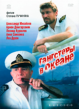 Gangsters in the Ocean (Gangstery w okeane) (RUSCICO) - Stepan Puchinyan, Andrey Gevorgyan, Aleksandr Lapshin, Gasan Tutunov, Armen Dzhigarhanyan, Leonid Kuravlev, Lev Durov