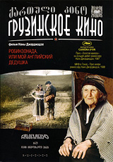 Robinsonada or My English Grandfather (Fr.: Les tribulations de mon grand-père anglais au pays des bolchéviks) (Robinzonada, ili moy angliyskiy dedushka) (RUSCICO) - Dzhordzhadze Nana, Enri Lolashvili, Irakliy Kvirikadze, Levan Paatashvili, Elgudzha Burduli, Guram Pirchalava, Ninel Chankvetadze