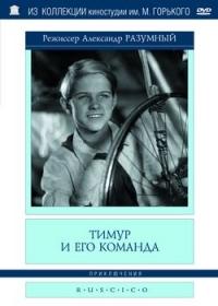 Timur and His Team (Timur i ego komanda) (RUSCICO) (1940) - Aleksandr Razumnyy, Lev Shvarc, Stepanov Ivan, Arkadiy Gaydar, Petr Ermolov, Vlad Yasen, Lev Potemkin