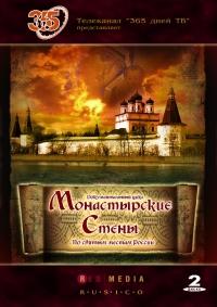 Монастырские стены. По святым местам России (2 DVD) (RUSCICO)
