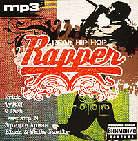 MP3 Диски Various Artists. Rapper (mp3) - Карт-Бланш , Арман Асенов, M-095 , Этридо и Арман , У.Эр.Асквад , Туман , Sam Musiker, Black & White Family , Орда , Q Fast, DJ Слон , Генератор М, For More , Vektra , Убитое искусство , ParadиSS , Рамс Разин, San4es , Погана мода , Тень востока , Джамалио , Без Обмежень , Sham Starr, RепетициЯ , P.S. , Сфера замкнутости , XND , Энтальпия , !TaM , Манэ , Clique (Klika) , Rasty , CBC , Граффити , СБ , C.Формация , Advokat , Медиум Коэли , Fosha , DJ Small, Ar. Side , Rabbit , B3 , Don Drew, Тима , Лион , Состояние души , Дефицит , Милена Джаз , Krick , Корень , Jaukal Makson & Mr.С , Смысл жизни