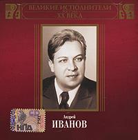 Андрей Иванов. Великие исполнители России XX века (mp3) - Андрей Иванов