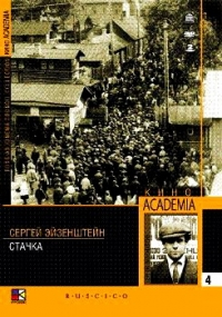 The Strike (Stachka) (Kino Academia Vol. 4) (Hyperkino) (RUSCICO) (2 DVD) - Sergey Ejzenshtejn, Eduard Tisse, Grigorij Aleksandrov, Maksim Shtrauh, Vladimir Uralskiy, Aleksandr Antonov, Mihail Gomorov
