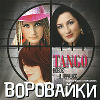 Worowajki. Tango. Nowoe i lutschschee - Vorovayki