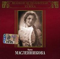 Irina Maslennikowa. Welikie ispolniteli Rossii XX weka. mp3 Kollekzija - Irina Maslennikova