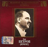 Iwan Petrow (Krause). Welikie ispolniteli Rossii XX weka. mp3 Collektion - Ivan Petrov (Krause)