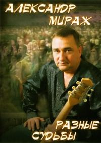 Aleksandr Mirazh. Raznye sudby - Aleksandr Mirazh