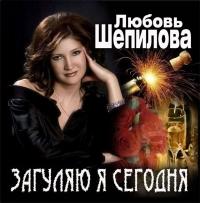 Audio CD Lyubov Shepilova. Zagulyayu ya segodnya - Lyubov Shepilova