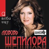 Audio CD Lyubov Shepilova. Ya tebya ishchu - Lyubov Shepilova