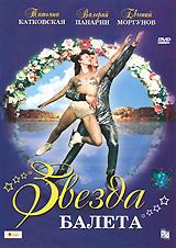 Stars of the Ballet (Zvezda baleta) - Aleksey Mishurin, Evgeniy Zubcov, Tsezar Solodar, Lev Shtifanov, Aleksey Gerasimov, Evgenij Morgunov, Tatyana Okunevskaya