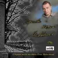 Zarisovki s natury. Pesni na stihi Ili Modestova - Ilia Modestov, Lyubov Shepilova, Aleksey Kraev