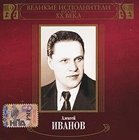 Алексей Иванов. Великие исполнители России ХХ века (mp3) - Алексей Иванов