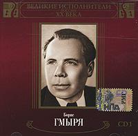 Boris Gmyrja. Welikie ispolniteli Rossii XX weka. CD 1 (mp3) - Boris Gmyrya
