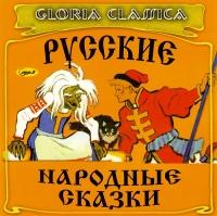 Русские народные сказки (аудиокнига MP3) - Инна Журавлева