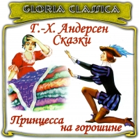 Принцесса на горошине (аудиокнига CD) - Инна Журавлева, Ганс Андерсен