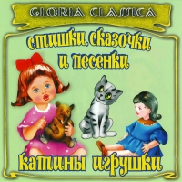 Katiny igruschki (audiokniga CD) - Gans Andersen