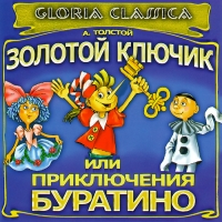 Золотой ключик, или Приключения Буратино (аудиокнига CD) (Gloria Classica) - Инна Журавлева, Алексей Толстой