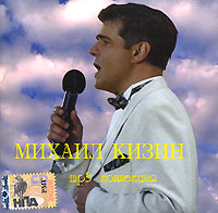 Michail Kisin. MP3 kollekzija (mp3) - Mihail Kizin