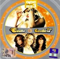 MP3 Диски Various Artists. ВИА Сливки & Саша. mp3 Collection - ВИА Сливки , Саша