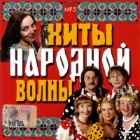 Various Artists. Chity narodnoj wolny (mp3) - Sladka Yagoda , Zolotoe koltso , Nadezhda Kadysheva, Ivan Kupala , Grunya , Pereprava , Valeriy Yakushin