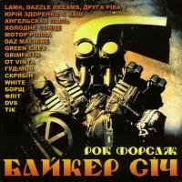 Various artists. Bajker sitsch. Rok forsasch - Arija (Aria) , Raznye lyudi , Kipelov , Green Grey (Grin Grey) , Borsch / Borshch , Druga rika , Gudmov