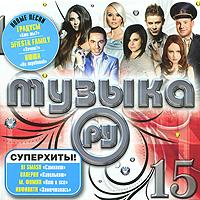 Various Artists. Muzyka ru 15 - Valeriya , Sveta , Ani Lorak, Eva Polna, MakSim , Chi-Li , Vintage (Vintazh)