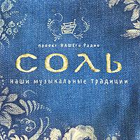 Various Artists. Sol. Proekt NAShEgo radio - Zdob Si Zdub , Chicherina , Kukryniksy , Piknik , ChayF , Serga , Undervud