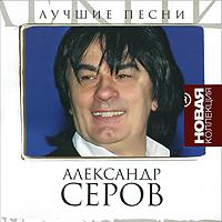 Aleksandr Serov. Luchshie pesni. Novaya kollektsiya - Aleksandr Serov