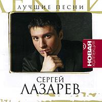 Sergey Lazarev. Luchshie pesni. Novaya kollektsiya - Sergey Lazarev