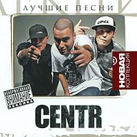 Centr. Luchshie pesni. Novaya kollektsiya - Centr , Guf , Slim , Ptaha