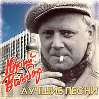 Yuriy Vizbor. Luchshie pesni - Yuriy Vizbor
