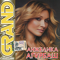 Анжелика Агурбаш. Grand Collection - Анжелика Агурбаш