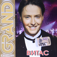 Витас. Grand Collection - Витас