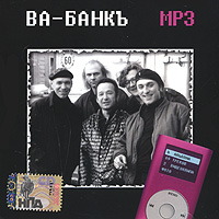 Wa-Bank. mp3 Collection (mp3) - Va-Bank