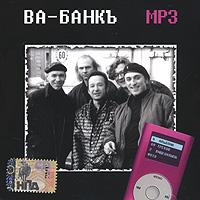 Ва-Банкъ. mp3 Коллекция (mp3) - Ва-Банкъ