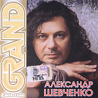 Aleksandr Schewtschenko. Grand Collection - Aleksandr Shevchenko