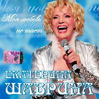 Екатерина Шаврина. Моя любовь не тает - Екатерина Шаврина
