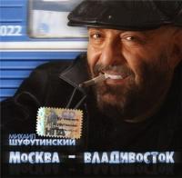 Михаил Шуфутинский. Москва - Владивосток - Михаил Шуфутинский