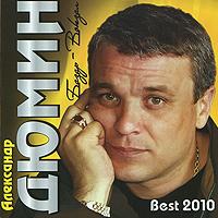 Александр Дюмин. Базар - вокзал. Best 2010 - Александр Дюмин
