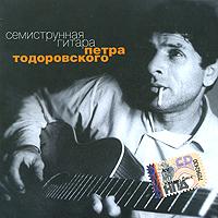 Семиструнная гитара Петра Тодоровского - Петр Тодоровский